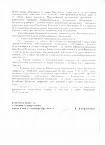 лицензия2015