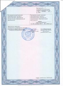 Лицензия Приложение ст.2 001