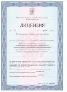 Лицензия на образователь-ную деятельность - титул 001