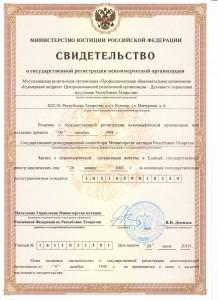Свидетельство о гос. регистрации некомм. орг-ции 001