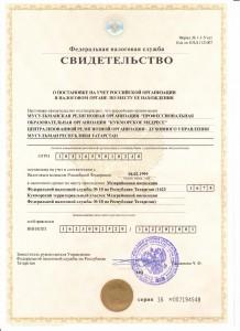 Свидетельство о пост. на учет в налоговом органе 001